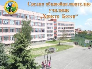 """СОУ """"Христо Ботев"""""""